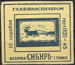 Спичечная этикетка. Главспичпром. Сибирь