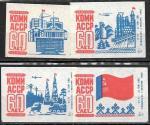 Набор спичечных этикеток. 60 лет Коми АССР. 4 шт.