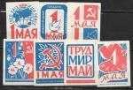 Набор спичечных этикеток. 1 мая! 1959 год. 7 шт