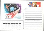 ПК с ОМ 20 лет советско-французскому сотрудничеству в космосе 1986 г. № 157 ( 1Ю)