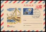 ХМК АВИА со спецгашением. День почтовой марки и коллекционера. 12.10.69 г.