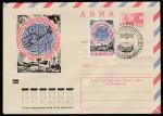ХМК АВИА со спецгашением. 50 лет гидрометеорологической службе. Ленинград. 21.-25.06.1971 г. ( 1Ю) Космос