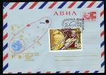 ХМК АВИА со спецгашением. День космонавтики. 12.04.69 г Калуга ( 1Ю)