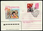 ХМК со СГ. 60 лет Всесоюзной пионерской организации. 19.05.1982 г. Москва.