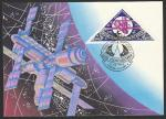 Картмаксимум. День космонавтики. 12.04.89 г. Москва (+1Ю)