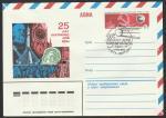 ХМК АВИА со спецгашением. 25 лет космической эры. 04.10.82 г. Калуга.