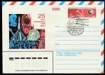 ХМК АВИА со спецгашением. 25 лет космической эры. 04.10.82 г. Звёздный городок.