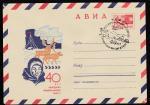ХМК АВИА со СГ. 40 лет Ненецкому национальному округу. 15.07.1969 г. Архангельск.