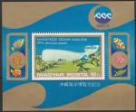 Венгрия 1975 г. Специальная выставка EXPO-75 в Окинаве, Япония. 1 Блок (((