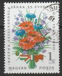 Венгрия 1980 г. 35-летие Освобождения. 1 гашёная марка