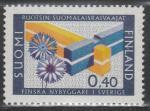 Финляндия 1967 год. Символ ассимиляции финских переселенцев шведского происхождения в Швеции. 1 марка