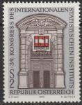 Австрия 1973 год. Входные ворота конгресс-центра в венском Хофбурге. 1 марка