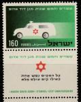 Израиль 1955 год. Машина скорой помощи. 1 марка с купоном