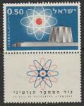 Израиль 1960 год. Модель ядра и ядерный реактор. 1 марка с купоном