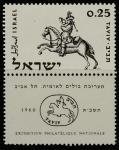 """Израиль 1960 год. Национальная филвыставка """"TAVIV"""" в Тель-Авиве. 1 марка с купоном"""