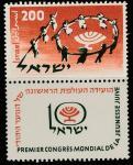 Израиль 1958 год. Всемирный конгресс еврейской молодёжи. 1 марка с купоном