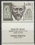 Израиль 1962 год. 20 лет со дня кончины педагога, писателя и врача Януша Корчака. 1 марка с купоном