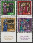 Израиль 1977 год. Библейские матери. Иудейские праздники. 4 марки с купонами