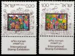 """Израиль 1973 год. Международная филвыставка """"Иерусалим-73"""". 2 марки с купонами"""
