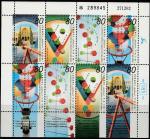 Израиль 1993 год. Представление физических законов. Научный музей Иерусалима и Научный центр в Хайфе. 8 марок с купонами