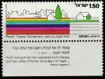 Израиль 1977 год. 100 лет поселению Петах Тиква. 1 марка с купоном