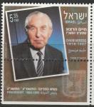 Израиль 1998 год. Хаим Герцог, шестой президент Израиля. 1 марка с купоном