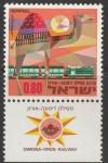 Израиль 1970 год. Верблюд на фоне железной дороги. 1 марка с купоном