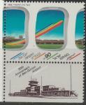 Израиль 1986 год. 50 лет аэропорту Бен-Гурион. 1 марка с купоном