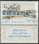 Израиль 1986 год. Гробница Наби Сабалана. 1 марка с купоном