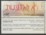 Израиль 1986 год. Борьба против расизма. 1 марка с купоном