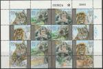 Израиль 1992 год. Животные в зоопарке. 12 марок (м. л.)