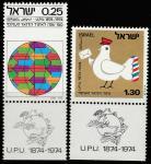 Израиль 1974 год. 100 лет Всемирному почтовому союзу. 2 марки с купонами