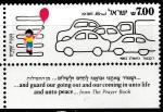 """Израиль 1982 год. Безопасность дорожного движения. Ребёнок, переходящий улицу по """"зебре"""". 1 марка с купоном"""