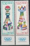Израиль 1976 год. Шахматная Олимпиада в Хайфе. 2 марки с купонами