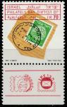 Израиль 1991 год. День почтовой марки. 1 марка с купоном