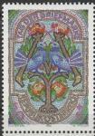 Австрия 1996 год. День почтовой марки. 1 марка