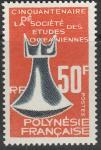 Французская Полинезия 1967 год. 50 лет Обществу морских исследований. Пестик из вулканической породы для обработки плодов хлебного дерева. 1 марка