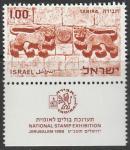 Израиль 1968 год. Национальная филвыставка TABIRA в Иерусалиме. 1 марка с купоном