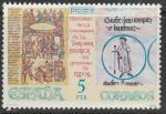 Испания 1978 год. 100 лет базилике бенедиктинского монастыря Санта Мария де Риполи. 1 марка
