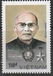 Вьетнам 1988 год. Тон Дык Тханг, второй президент Северного Вьетнама и первый президент СРВ. 1 марка