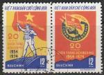 Вьетнам 1974 год. 20 лет сражению за Дьенбьенфу. 2 гашёные марки