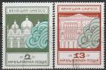 """Болгария 1972 год. Деятельность ЮНЕСКО: """"Венецианский фестиваль"""". 2 гашёные марки"""