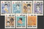 Венгрия 1963 год. 100 лет Международному Красному Кресту. Защита детей. 7 гашёных марок