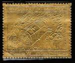 """Бенин (Дагомея) 1969 год. Космический корабль """"Аполлон-8"""". 1 марка (ю)"""