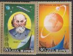 КНДР 1984 год. Константин Циолковский. 2 марки