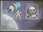 Куба 1986 год. День космонавтики. Блок (ю)
