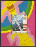 Куба 1979 год. День космических путешествий. Блок