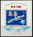 Румыния 1981 год. Совместный полёт СССР - Румыния. Орбитальный комплекс, космонавты. Блок.