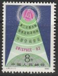 """Китай 1982 год. Конференция ООН об исследовании и мирном использовании космоса """"UNISPACE-82"""". 1 марка (ю)"""