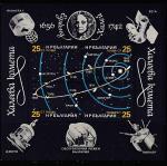 Болгария 1986 год. Комета Галлея, гашёный блок (ю)
